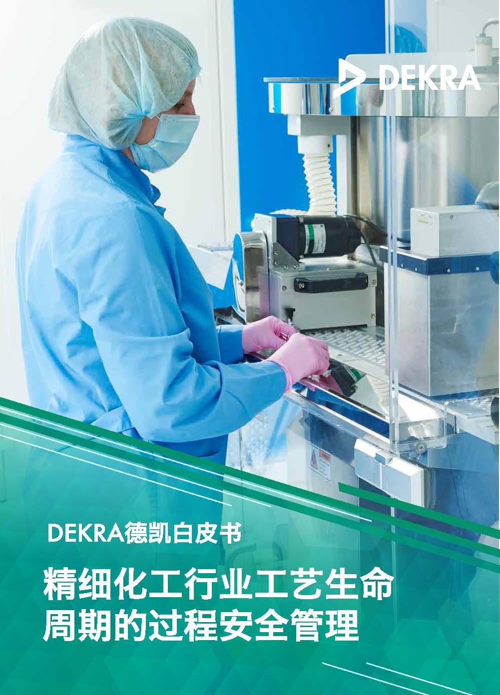 页面提取自-DEKRA德凯白皮书:精细化工行业工艺生命周期的过程安全.jpg