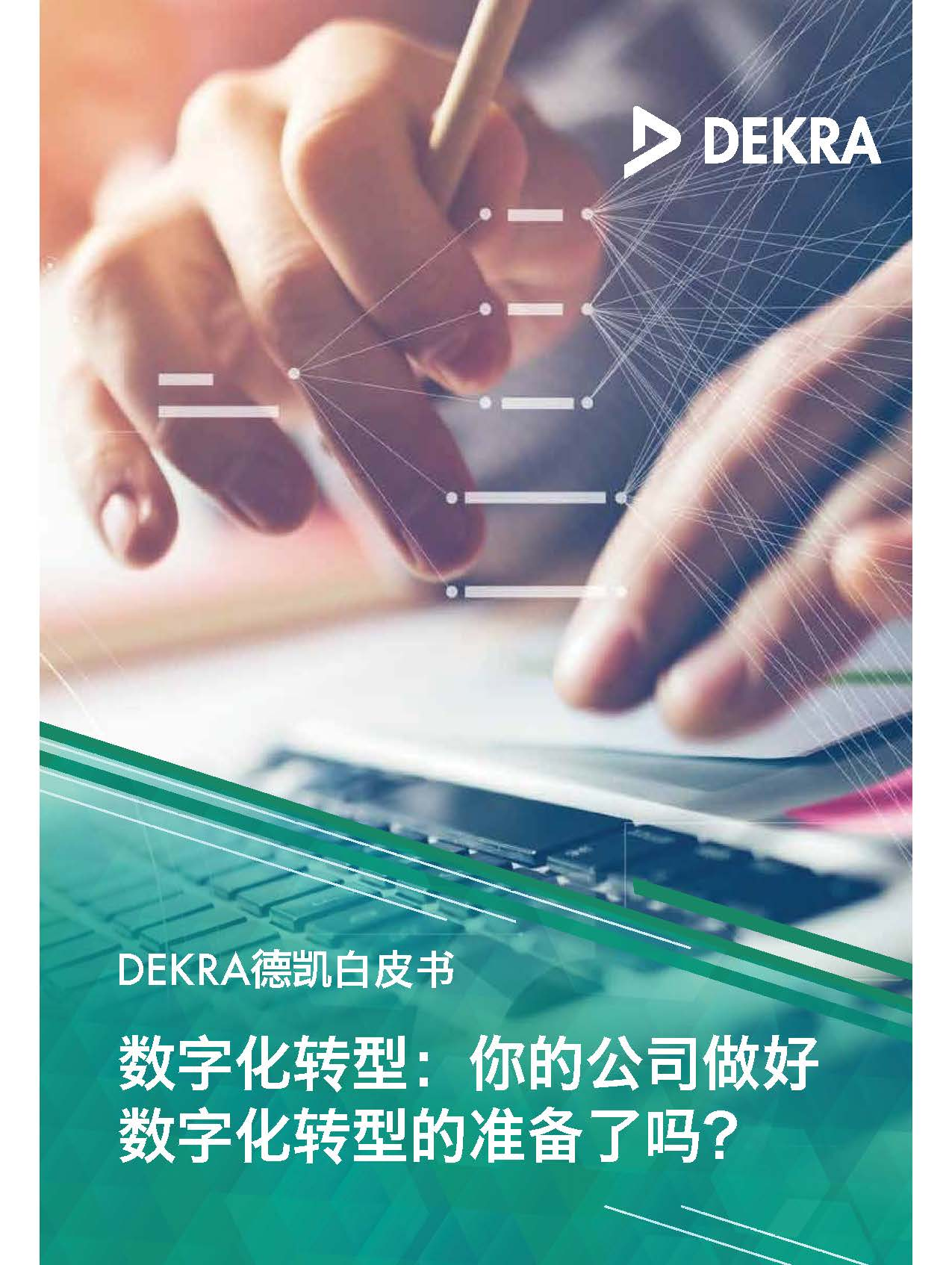Dekra白皮书数字化转型 20210203.jpg